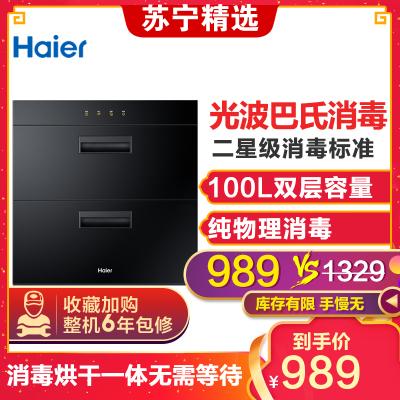 海尔(Haier)二星级嵌入式消毒柜ZQD100F-E60S1大容量100L家用高温立式消毒柜光波巴氏消毒碗柜