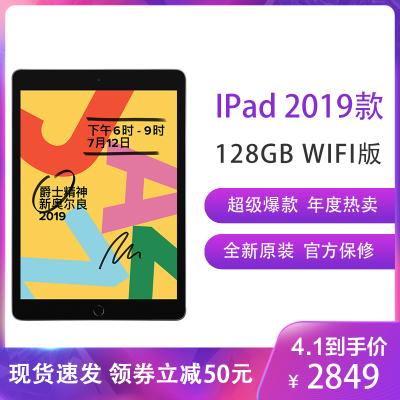 Apple iPad7 2019新款10.2英寸 視網膜屏幕蘋果平板電腦 全新原裝正品 可搭配手寫筆 深空灰色 128GB WiFi版