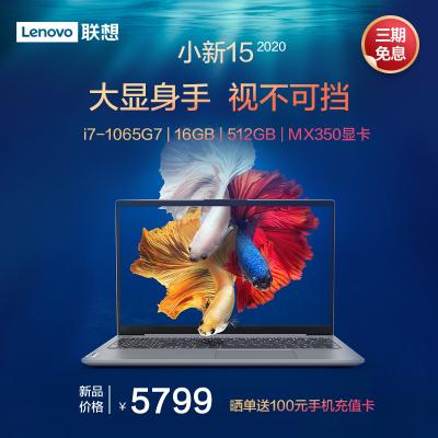 聯想(Lenovo)小新15 2020新款十代酷睿i7 15.6英寸輕薄便攜超薄辦公學生游戲本筆記本電腦(i7-1065G7 16G 512GSSD MX350 2G獨顯)銀
