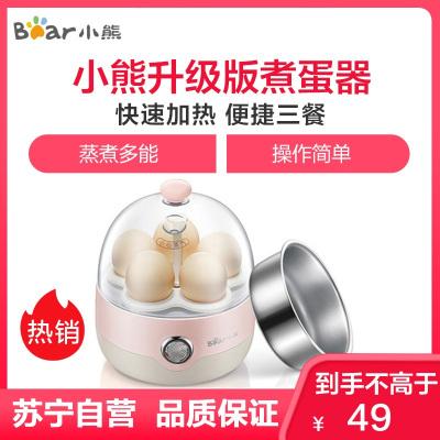 小熊(Bear)煮蛋器 ZDQ-2201 粉色一次可蒸5個蛋 食品級不銹鋼內膽蒸碗 PTC加熱 升級蒸蛋器