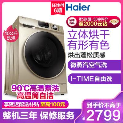 海尔(Haier)EG10014HBX659GU1 10公斤大容量 变频全自动滚筒洗衣机干衣机洗烘一体机 高洗净比