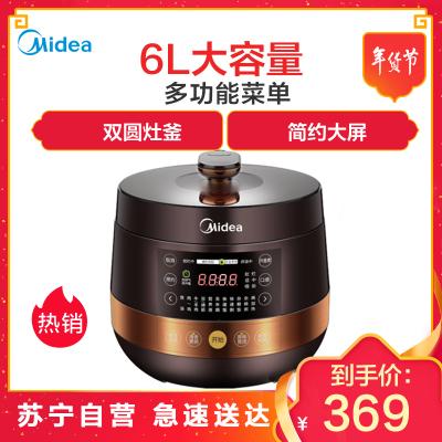 美的(Midea)电压力锅 MY-YL60Easy203 6L容量一锅双胆 大火力浓香 微电脑按键式 压力锅5-8人