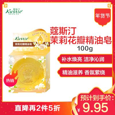 蔻斯汀(Kustie)茉莉花瓣精油皂100g