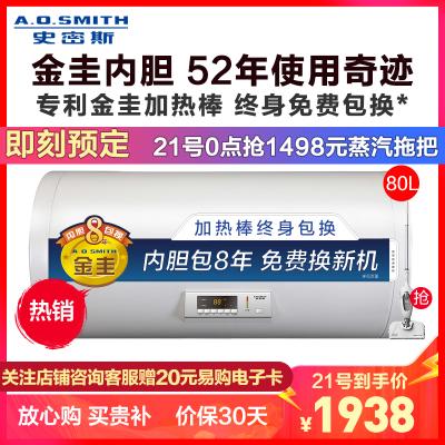 AO史密斯熱水器 電熱水器80升大容量CEWH-80A0 1級能效 速熱節能 家用洗澡儲水式 趨勢新品自營80L性價比款