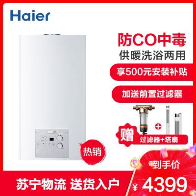 Haier/海爾 家用燃氣壁掛爐(天然氣) L1PB20-HT1(T) 生活采暖兩用爐 20KW 三級防凍 低壓啟動