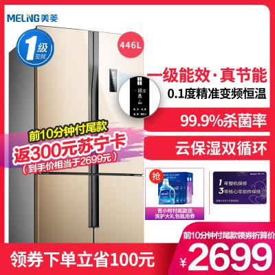 美菱(MELING)BCD-446WP9C 十字對開門多門四開門變頻風冷無霜冰箱 家用電冰箱 446升