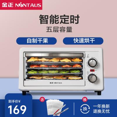 金正(NiNTAUS)干果機R3(白色)水果蔬菜肉類花茶藥材 家用食品食物烘干機 脫水機小型風干機