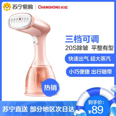長虹(CHANGHONG)手持掛燙機LC502(橘粉)家用蒸汽小型熨斗衣服迷你便攜式熨燙神器