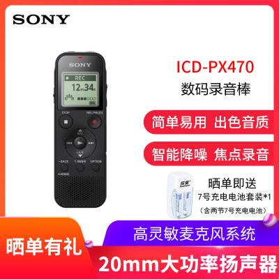 索尼(SONY)錄音筆ICD-PX470 4GB 支持PCM線性錄音 便攜式學習商務采訪 專業大直徑揚聲器 黑色