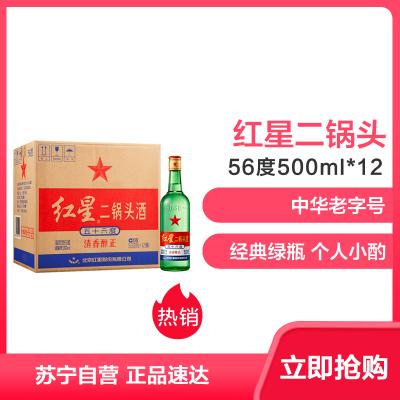 紅星二鍋頭酒 56度高度白酒 大二 500ml*12 (整箱裝白酒)(新老包裝隨機發貨)