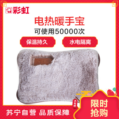 彩虹(RAINBOW)电热暖手宝 暖水袋热水袋充电防爆绒布取暖暖手袋328-TK