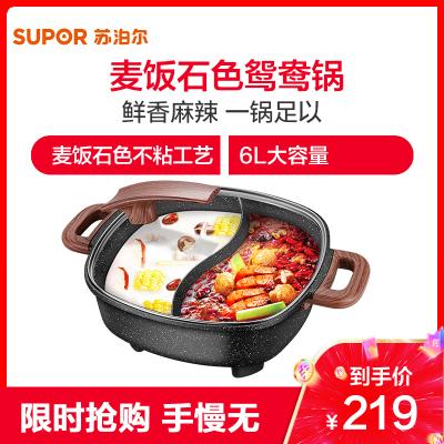 蘇泊爾(SUPOR)麥飯石鴛鴦鍋電火鍋 6L大容量不粘鍋 大功率 三重保護 H3232FK609Y