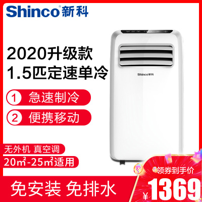 新科 (Shinco) KY-35/F2 移動空調大1.5P單冷廚房機房出租房地下室免安裝一體機可移動空調