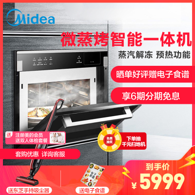 美的(Midea)TR934FMJ-SS名爵微波爐烤箱蒸箱三合一34升智能家用烘焙微蒸烤一體機