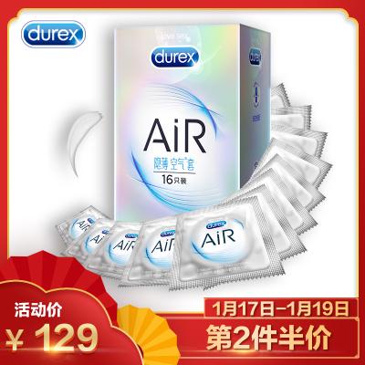 杜蕾斯(Durex) 避孕套 AiR隐薄空气套 16只装 润滑型安全套套 超薄款 男用成人情趣计生性用品byt