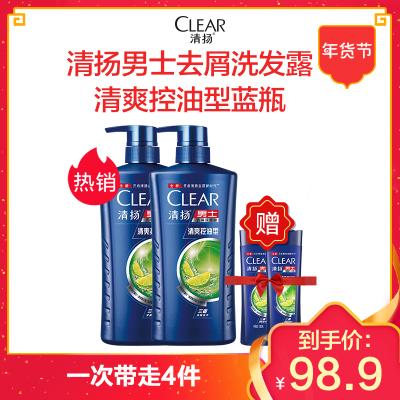 清扬(CLEAR)男士去屑洗发露清爽控油型蓝瓶720GX2+100GX2【联合利华】(新老包装随机发货)