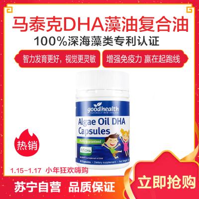goodhealth好健康新西兰进口马泰克DHA藻油复合油30粒