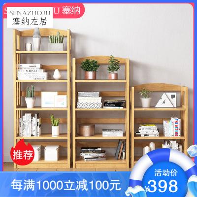 塞納左居(Sena Zuoju) 書報架 中式實木書架置物架 落地組合簡約家用學生兒童書柜 飄窗簡約矮窄小書柜 書房家具