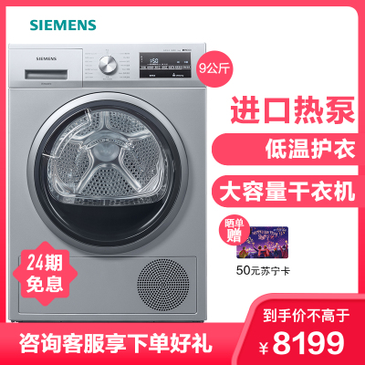 西門子(SIEMENS) WT47W5681W 9KG 熱泵烘干 高溫除菌烘干 大容量干衣機