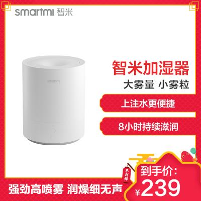 智米加湿器 小米生态链产品 家用卧室静音大雾量喷雾 小型桌面办公室加湿器
