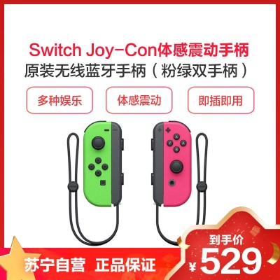 【國行來襲】任天堂(Nintendo)Switch Joy-Con體感震動手柄NS原裝無線藍牙手柄(粉綠雙手柄)