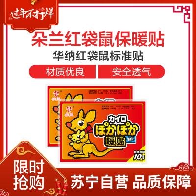 【苏宁超市】朵兰 华纳红袋鼠标准贴暖宝宝保暖贴发热贴(20片)