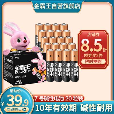 【實發20?!拷鸢酝酰―uracell)7號電池16粒 加送7號4粒 堿性七號電池7號 數碼電池自營 1.5V博朗溫度計