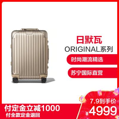 【直營】RIMOWA日默瓦ORIGINAL系列(原TOPAS系列)萬向輪 鎂合金拉桿箱 行李箱 旅行箱