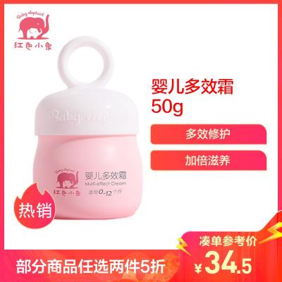 紅色小象嬰兒多效霜 50g 補水滋潤保濕乳潤膚露兒童面霜 嬰童面霜 護臉