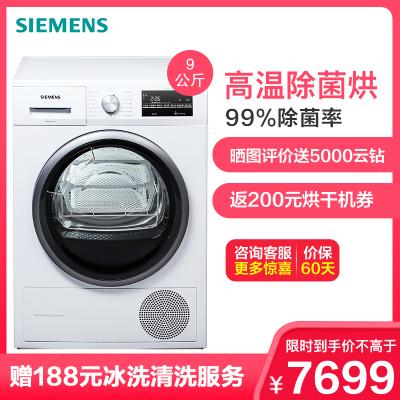 西門子(SIEMENS)XQG90-WT47W5601W 9公斤 自潔冷凝系統 熱泵技術 除菌烘 滾筒 烘干機(白色)