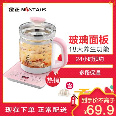 金正(NiNTAUS)养生壶JZW-1512a 1.8L304发热盘 多功能智能家用办公室煮茶 高硼硅玻璃电煮茶壶