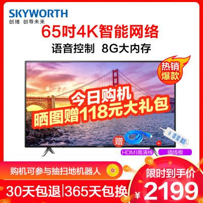 創維(SKYWORTH)65M7S 65英寸 4K超高清 智能語音平板液晶電視機 超薄HDR解碼 影院級音效