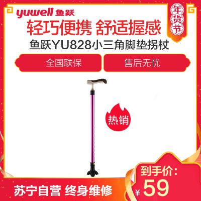 鱼跃手杖YU828 便携拐杖