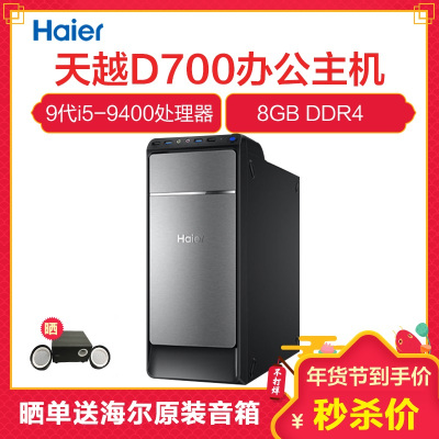 海尔(Haier)天越D700 台式电脑主机(Intel i5-9400 8GB大内存 1TB 正版Win10 )企业采购家用娱乐设计办公商用台式机
