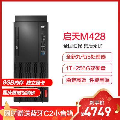 聯想(Lenovo)啟天M428 全新九代 商務辦公臺式機電腦 單主機(Intel i5-9400 8GB 1TB+256GB 獨顯 無光驅)商用辦公 企業采購