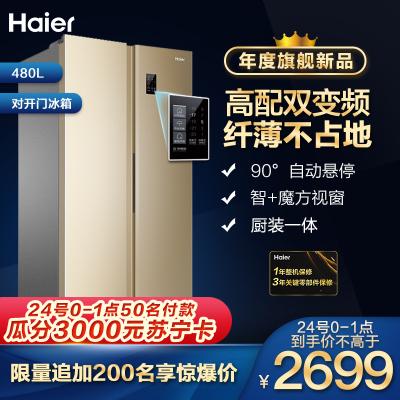 海爾(Haier)480升 對開門冰箱 變頻無霜 智能UI顯示屏 90°直角懸停 家用電冰箱 BCD-480WBPT