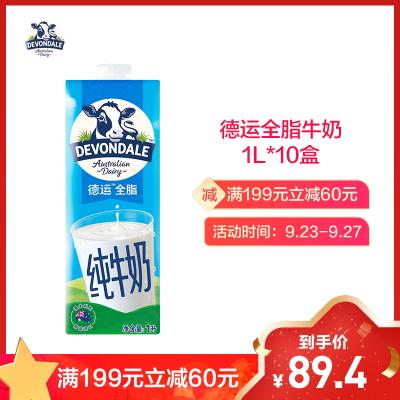 德運(Devondale)全脂高鈣純牛奶1L*10盒整箱 澳洲進口