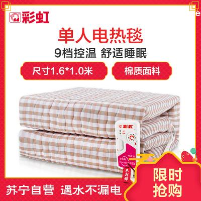 彩虹(RAINBOW)单人电热毯 电褥子(1.6*1.0米)亲肤棉质 除螨排潮 安全单控不漏电花色随机 1503