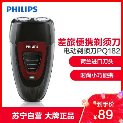 飛利浦(Philips)電動剃須刀PQ182/16 充電式無線刮胡刀 原裝正品 旋轉式雙刀頭 刀頭水洗