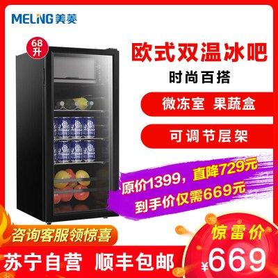 美菱(MELING)68升歐式冰吧 家用時尚小冰箱 迷你酒柜 家用母乳冰柜 立式冷柜 辦公室展示柜 茶葉水果陳列柜