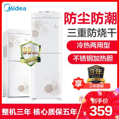 美的(Midea)立式飲水機YD1226S-W雙門家用柜式冷熱型飲水機