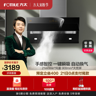 【年度新品】方太(FOTILE)21立方大寬屏手感智控 側吸式觸控式抽油煙機(不帶罩))JCD6