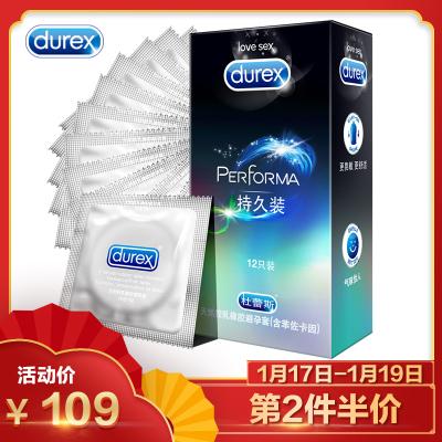 杜蕾斯(Durex)避孕套 持久12只装 延时标准款安全套套 男用成人情趣计生用品byt