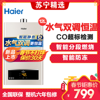 Haier/海尔热水器 燃气热水器JSQ22-12UTS(12T)水气双调恒温 智能分段燃烧 智能静音