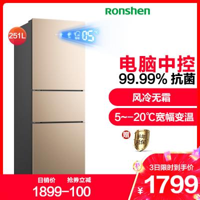 容聲(Ronshen)BCD-251WKD1NY 251升 三門冰箱三開門 風冷無霜 節能靜音家用電腦控溫 中門寬幅變溫