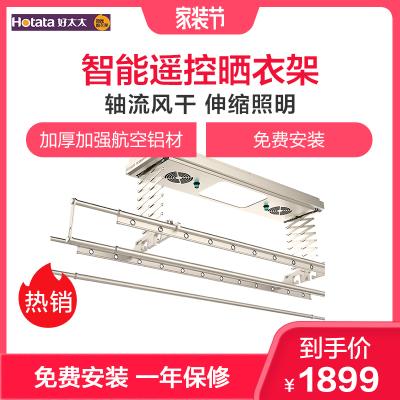 好太太(Hotata) 電動晾衣架GW-1203B 智能升降陽臺室內1.6-2.4米晾衣桿遙控照明風干消毒多功能曬衣架