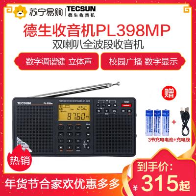 【赠3节充电电池+充电线】德生收音机PL-398MP 黑色 全波段立体声数字调谐 双喇叭插卡音箱播放器便携式半导体