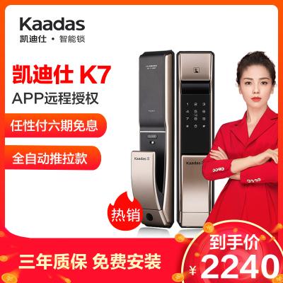 Kaadas凯迪仕智能锁K7 推拉式指纹密码锁 蓝牙解锁 远程授权解锁 琥珀金色