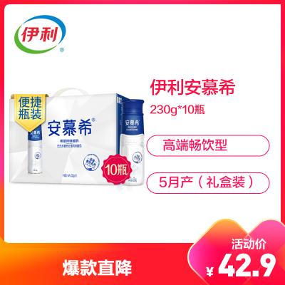 【5月產】伊利 安慕希風味酸奶 230g*10瓶 高端暢飲型發酵乳早餐酸奶