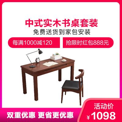 達跶家 書桌 實木書桌簡約北歐書房電腦桌椅寫字桌原木色 實木桌子 書房家具
